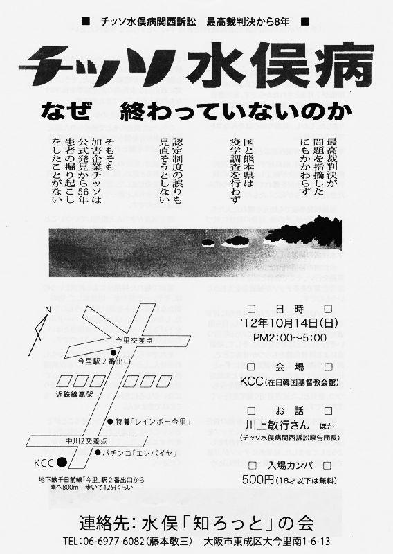 チッソ水俣病(表).jpeg