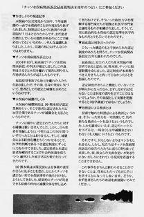 チッソ水俣病(裏).jpeg